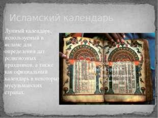 Исламский календарь Лунный календарь, используемый в исламе для определения д