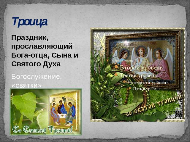 Троица Праздник, прославляющий Бога-отца, Сына и Святого Духа Богослужение, «...