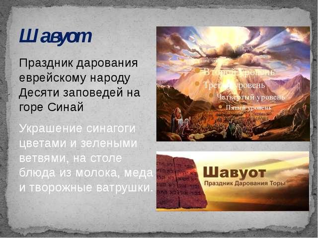 Шавуот Праздник дарования еврейскому народу Десяти заповедей на горе Синай Ук...