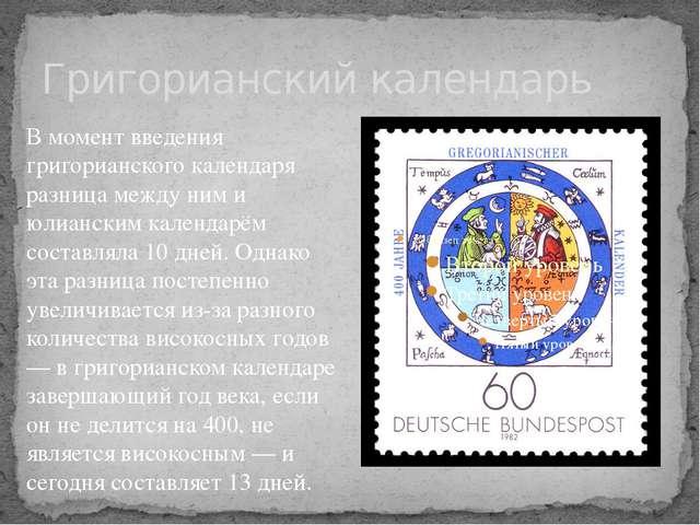 Григорианский календарь В момент введения григорианского календаря разница ме...