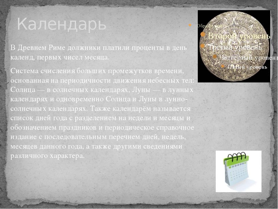 Календарь В Древнем Риме должники платили проценты в день календ, первых чисе...