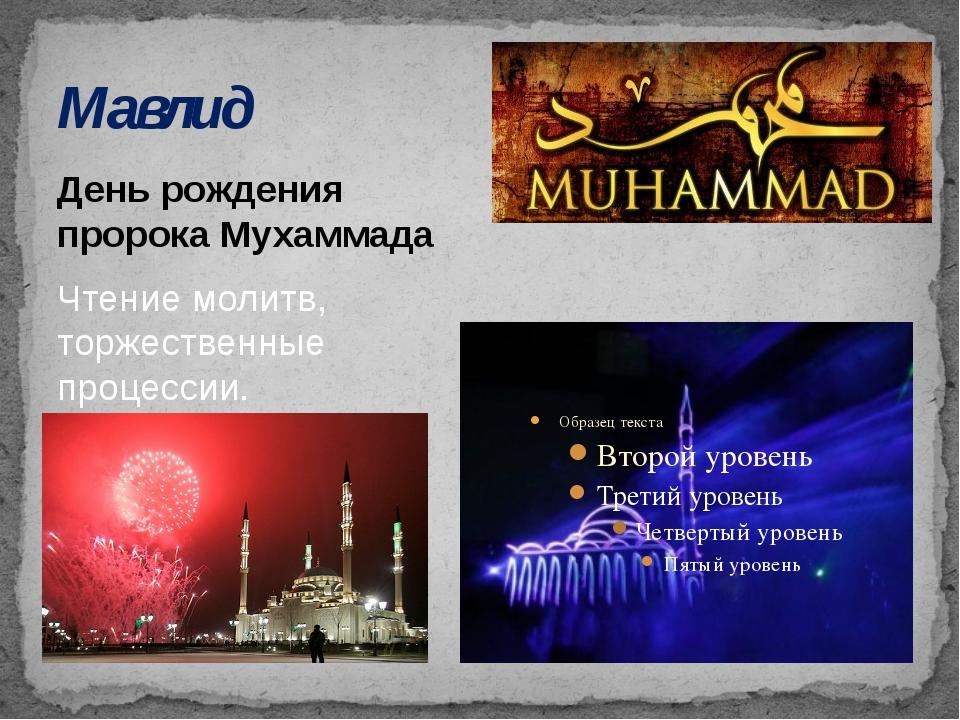 Мавлид День рождения пророка Мухаммада Чтение молитв, торжественные процессии.