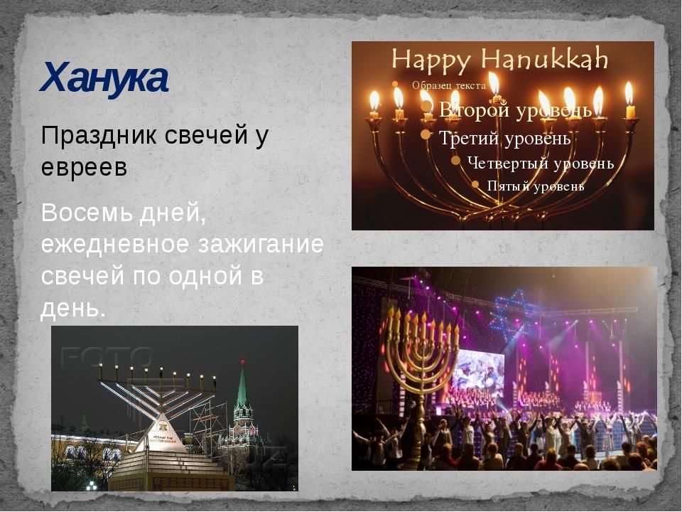 Ханука Праздник свечей у евреев Восемь дней, ежедневное зажигание свечей по о...