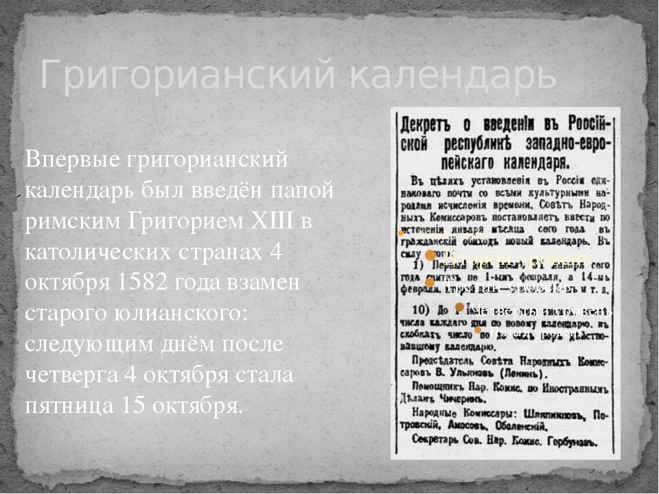 Григорианский календарь Впервые григорианский календарь был введён папой римс...