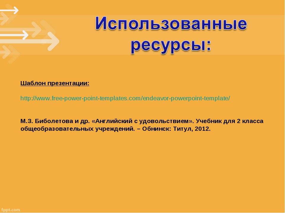 Шаблон презентации: http://www.free-power-point-templates.com/endeavor-powerp...