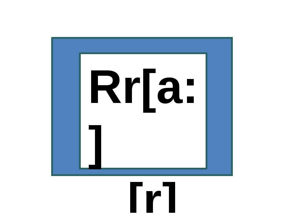Rr[a:] [r]