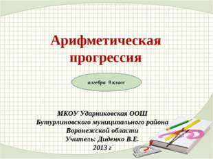 Арифметическая прогрессия МКОУ Ударниковская ООШ Бутурлиновского муниципально