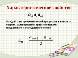 Характеристическое свойство аn-1, аn, аn+1, Каждый член арифметической прогре