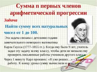 Сумма n первых членов арифметической прогрессии Задача Найти сумму всех натур
