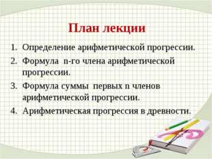 План лекции Определение арифметической прогрессии. Формула n-го члена арифмет