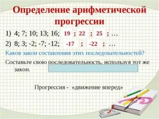 Определение арифметической прогрессии 4; 7; 10; 13; 16; ; ; ; … 8; 3; -2; -7;