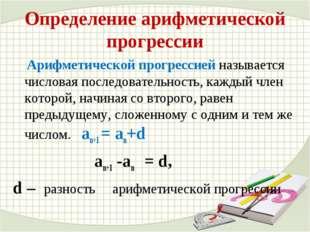 Определение арифметической прогрессии Арифметической прогрессией называется ч