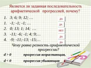 1. 3; 6; 9; 12; … -1; -1; -1; … 0; 13; 1; 14; … -11; -6; -1; 4; 9;… -9; -11;-
