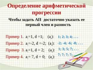 Определение арифметической прогрессии Чтобы задать АП достаточно указать ее п