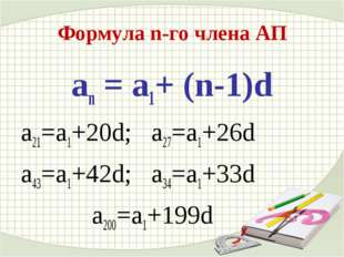 Формула n-го члена АП an = a1+ (n-1)d a21=a1+20d; a27=a1+26d a43=a1+42d; a34=