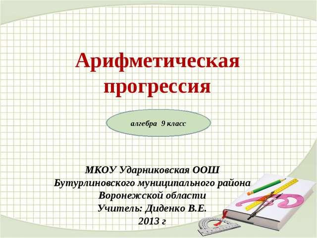 Арифметическая прогрессия МКОУ Ударниковская ООШ Бутурлиновского муниципально...
