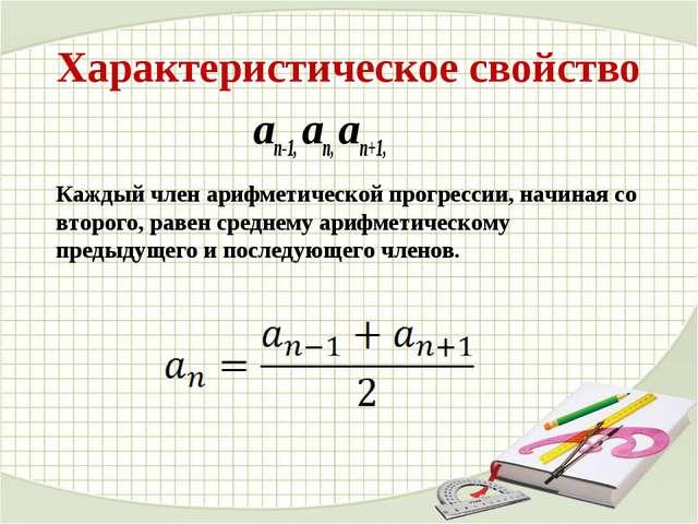 Характеристическое свойство аn-1, аn, аn+1, Каждый член арифметической прогре...