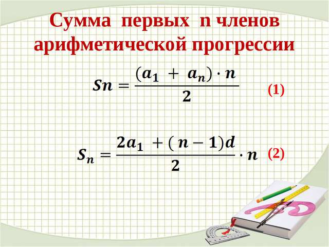 Сумма первых n членов арифметической прогрессии (1) (2)