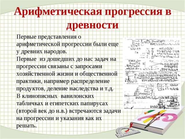 Арифметическая прогрессия в древности Первые представления о арифметической п...