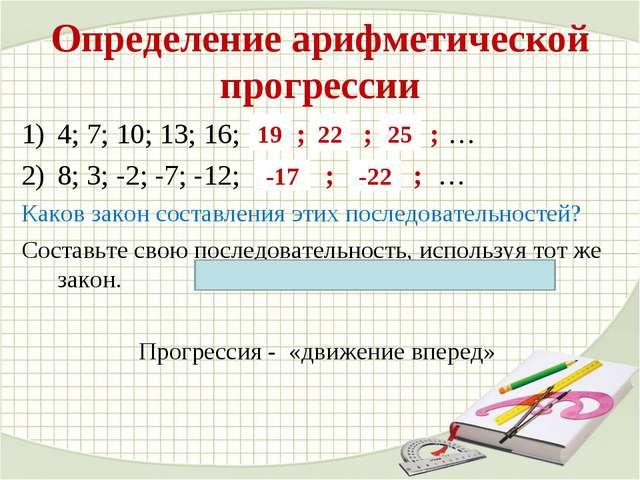 Определение арифметической прогрессии 4; 7; 10; 13; 16; ; ; ; … 8; 3; -2; -7;...