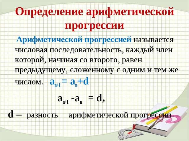 Определение арифметической прогрессии Арифметической прогрессией называется ч...