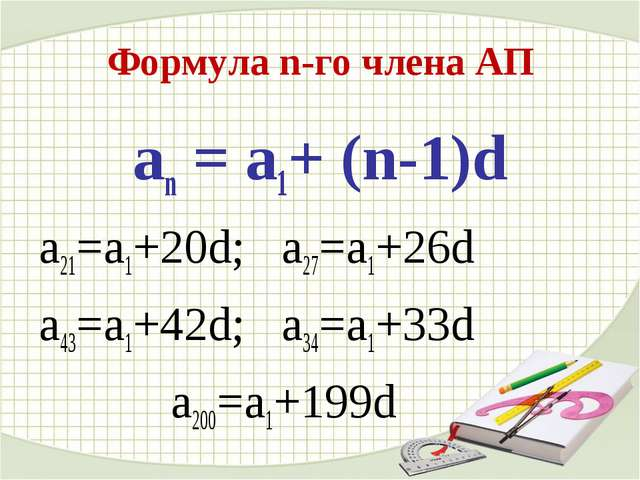 Формула n-го члена АП an = a1+ (n-1)d a21=a1+20d; a27=a1+26d a43=a1+42d; a34=...
