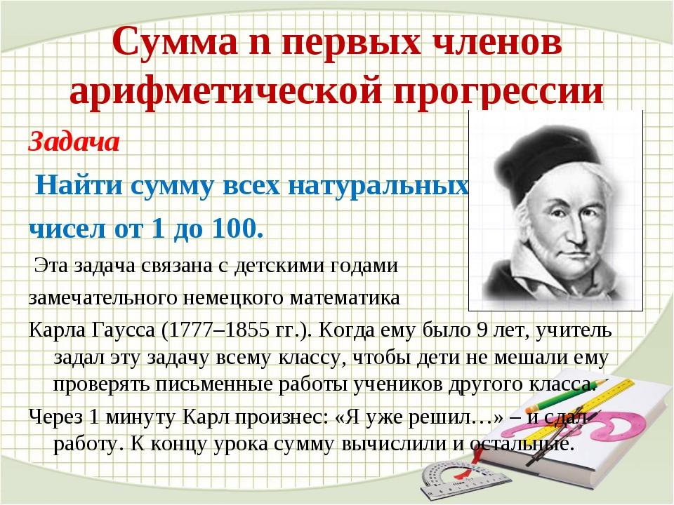 Сумма n первых членов арифметической прогрессии Задача Найти сумму всех натур...