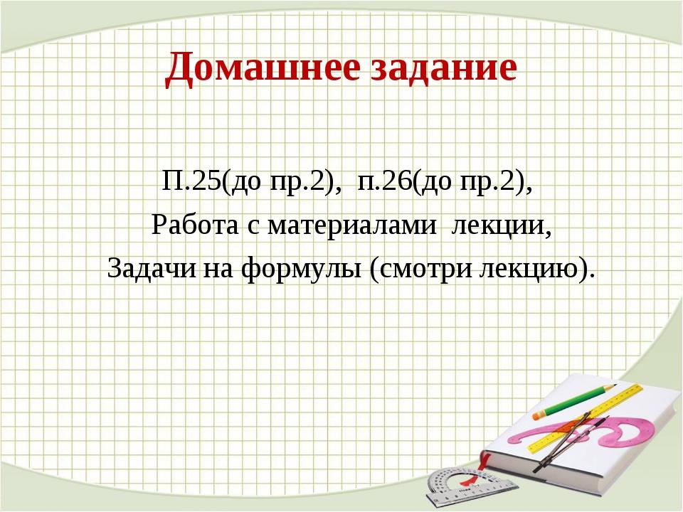 Домашнее задание П.25(до пр.2), п.26(до пр.2), Работа с материалами лекции, З...