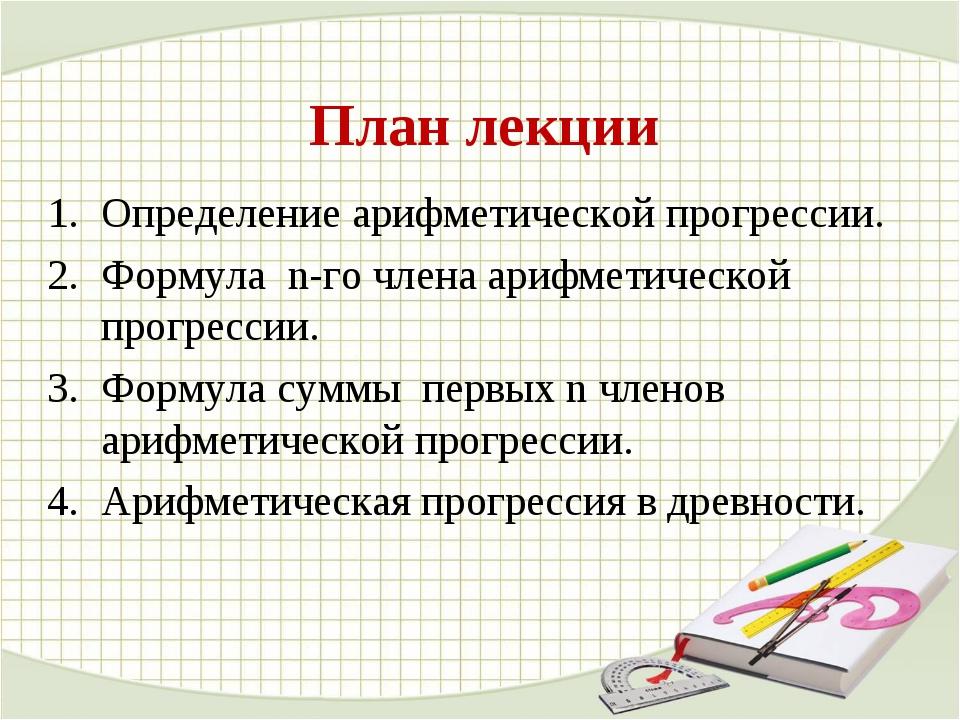 План лекции Определение арифметической прогрессии. Формула n-го члена арифмет...