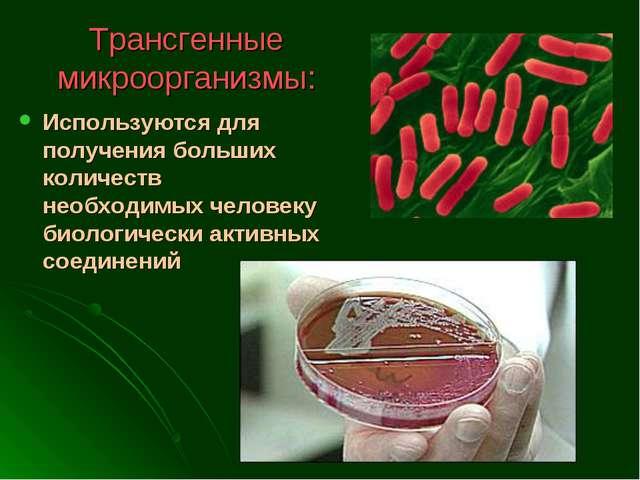 Трансгенные микроорганизмы: Используются для получения больших количеств необ...