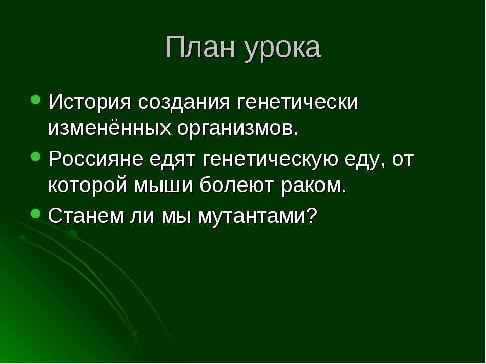 План урока История создания генетически изменённых организмов. Россияне едят...