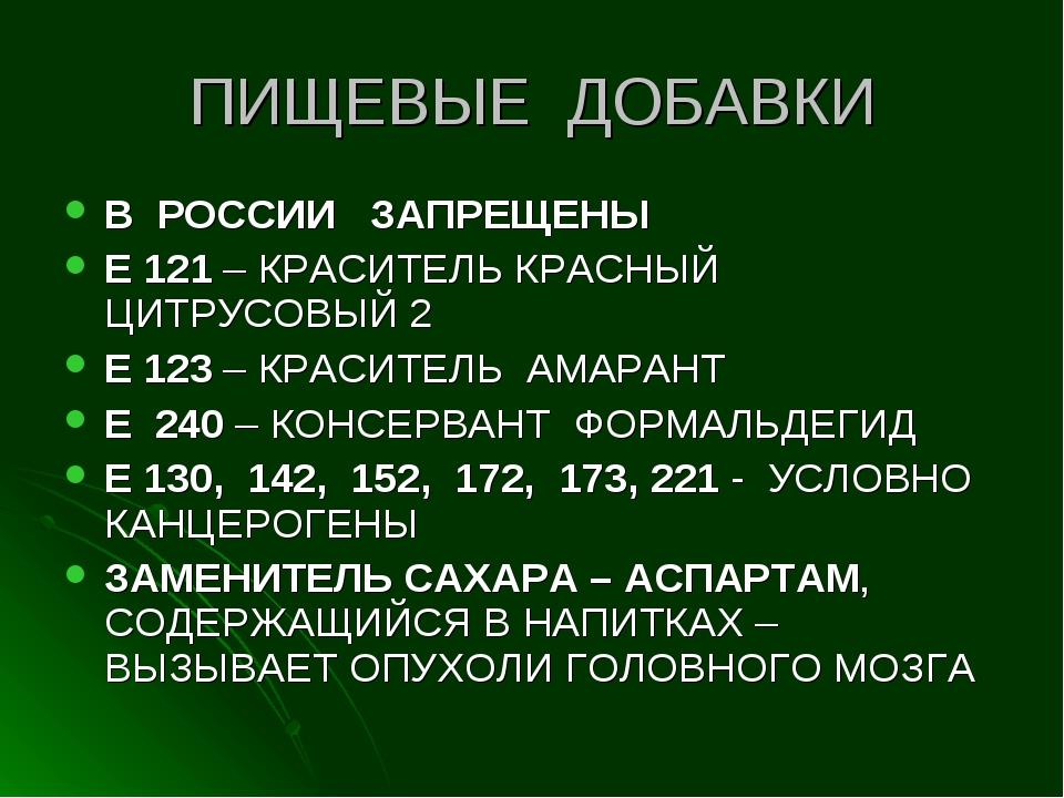 ПИЩЕВЫЕ ДОБАВКИ В РОССИИ ЗАПРЕЩЕНЫ Е 121 – КРАСИТЕЛЬ КРАСНЫЙ ЦИТРУСОВЫЙ 2 Е 1...