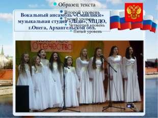 Вокальный ансамбль «Смайлики» музыкальная студия «Лада», МЦДО, г.Онега, Арха