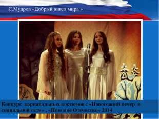 С.Мудров «Добрый ангел мира » Конкурс карнавальных костюмов : «Новогодний веч