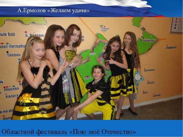 А.Ермолов «Желаем удачи» Областной фестиваль «Пою моё Отечество»