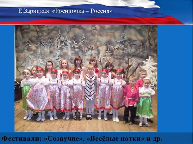 Е.Зарицкая «Росиночка – Россия» Фестивали: «Созвучие», «Весёлые нотки» и др.