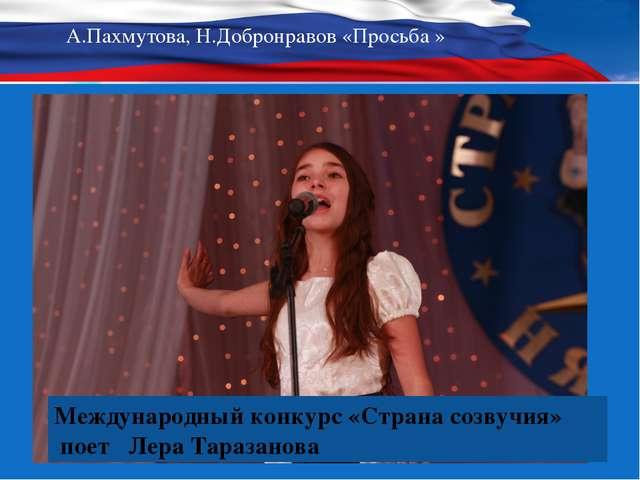 А.Пахмутова, Н.Добронравов «Просьба » Международный конкурс «Страна созвучия...
