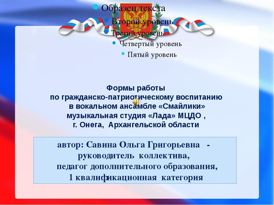 Формы работы по гражданско-патриотическому воспитанию в вокальном ансамбле «...
