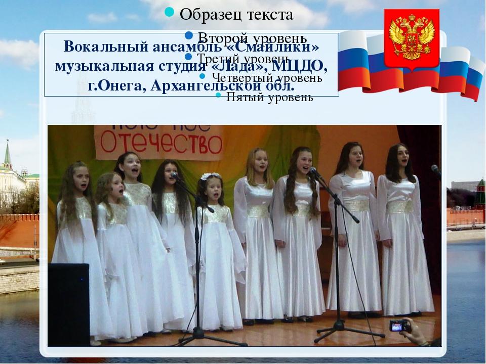 Вокальный ансамбль «Смайлики» музыкальная студия «Лада», МЦДО, г.Онега, Арха...