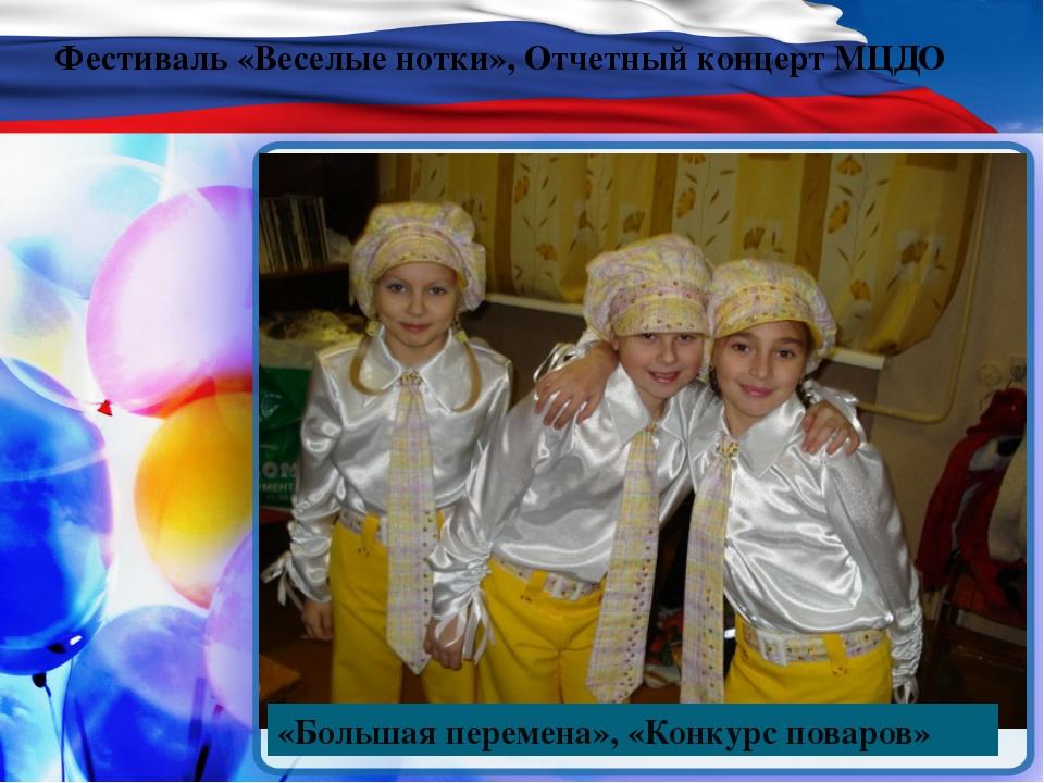 Фестиваль «Веселые нотки», Отчетный концерт МЦДО «Большая перемена», «Конкурс...