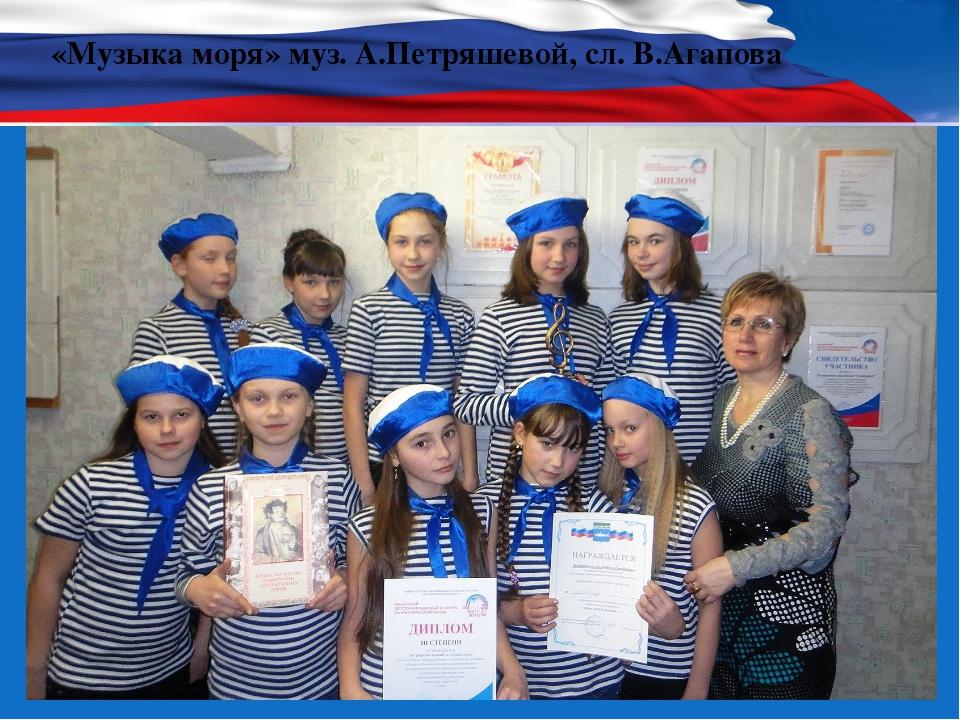 «Музыка моря» муз. А.Петряшевой, сл. В.Агапова