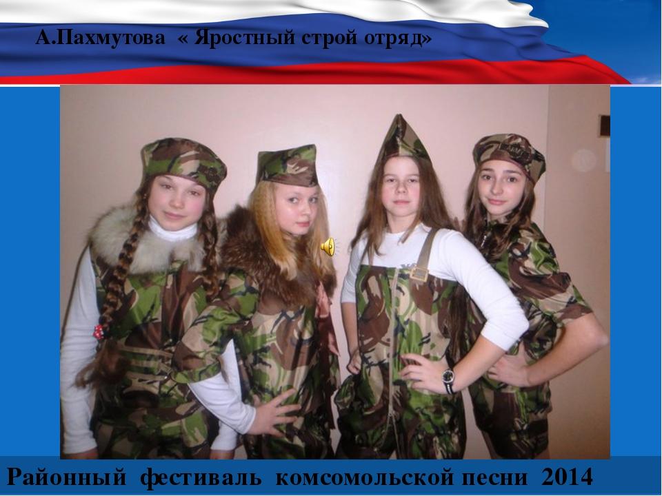 А.Пахмутова « Яростный строй отряд» Районный фестиваль комсомольской песни 2014