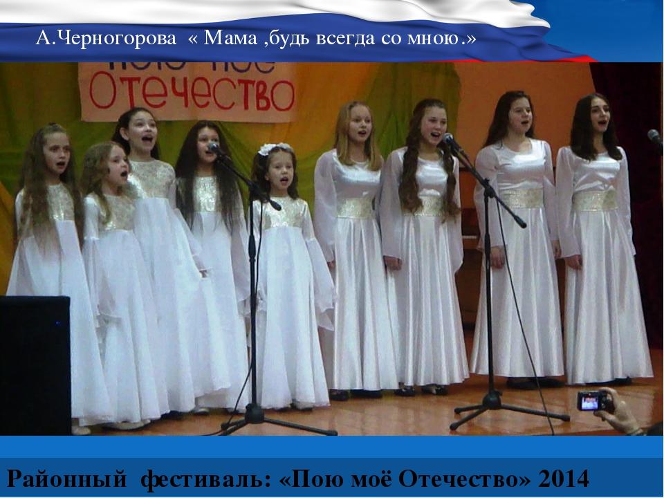 А.Черногорова « Мама ,будь всегда со мною.» Районный фестиваль: «Пою моё Отеч...