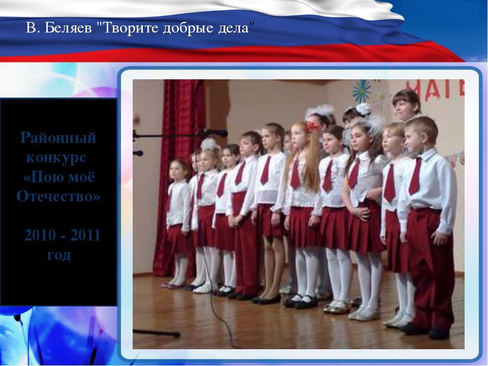 """В. Беляев """"Творите добрые дела"""" Районный конкурс «Пою моё Отечество» 2010 - 2..."""