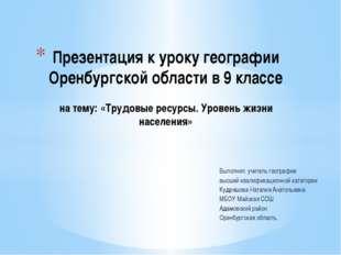 Выполнил: учитель географии высшей квалификационной категории Кудряшова Натал