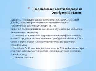 Задание 1. Исследуйте данные документа: ГОСУДАРСТВЕННЫЙ ДОКЛАД «О санитарно-э
