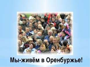 Мы-живём в Оренбуржье!