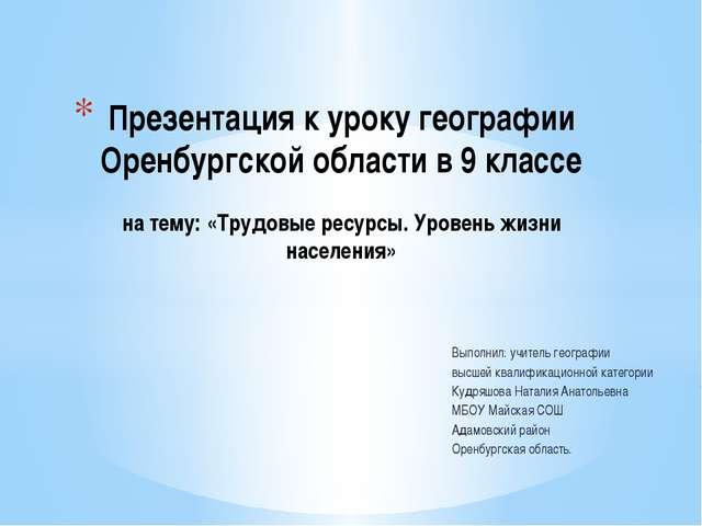 Выполнил: учитель географии высшей квалификационной категории Кудряшова Натал...