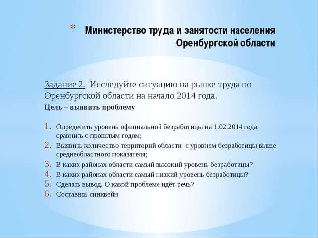 Задание 2. Исследуйте ситуацию на рынке труда по Оренбургской области на нача...