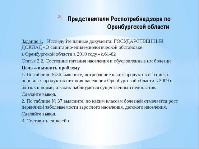 Задание 1. Исследуйте данные документа: ГОСУДАРСТВЕННЫЙ ДОКЛАД «О санитарно-э...